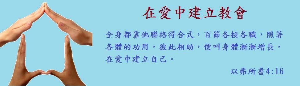 CCAC-Cantonese 粵語崇拜